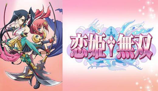 『恋姫†無双』はHulu・U-NEXT・dアニメストアのどこで動画配信してる?