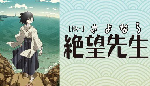 『懺・さよなら絶望先生』はHulu・U-NEXT・dアニメストアのどこで動画配信してる?