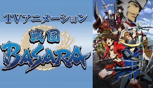 『戦国BASARA』はHulu・U-NEXT・dアニメストアのどこで動画配信してる?