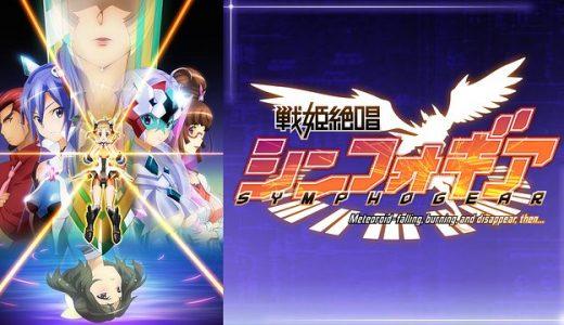 『戦姫絶唱シンフォギア』はHulu・U-NEXT・dアニメストアのどこで動画配信してる?
