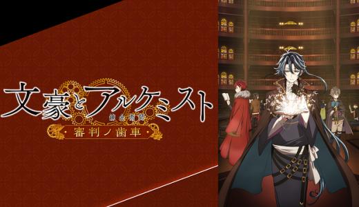 『文豪とアルケミスト ~審判ノ歯車~』はHulu・U-NEXT・dアニメストアのどこで動画配信してる?
