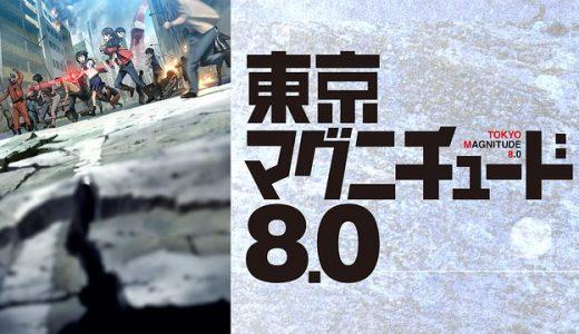 『東京マグニチュード8.0』はHulu・U-NEXT・dアニメストアのどこで動画配信してる?