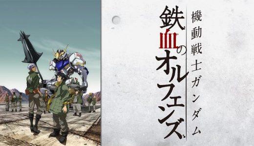『機動戦士ガンダム 鉄血のオルフェンズ』はHulu・U-NEXT・dアニメストアのどこで動画配信してる?