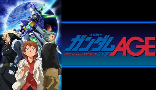 『機動戦士ガンダムAGE』はHulu・U-NEXT・dアニメストアのどこで動画配信してる?