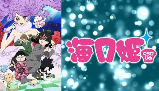 『海月姫』はHulu・U-NEXT・dアニメストアのどこで動画配信してる?