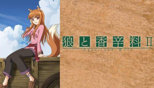 『狼と香辛料Ⅱ』はHulu・U-NEXT・dアニメストアのどこで動画配信してる?