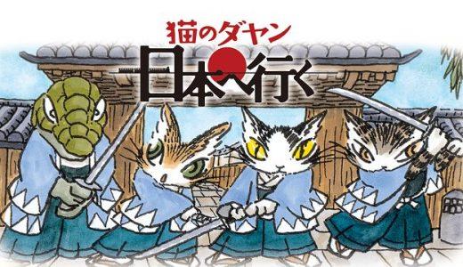 『猫のダヤン 日本へ行く』はHulu・U-NEXT・dアニメストアのどこで動画配信してる?