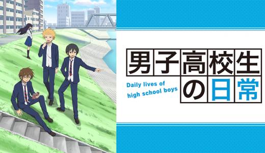 『男子高校生の日常』はHulu・U-NEXT・dアニメストアのどこで動画配信してる?