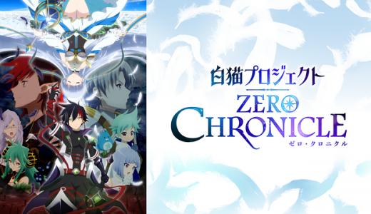 『白猫プロジェクト ZERO CHRONICLE』はHulu・U-NEXT・dアニメストアのどこで動画配信してる?