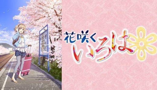『花咲くいろは』はHulu・U-NEXT・dアニメストアのどこで動画配信してる?