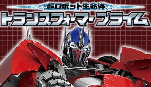 『超ロボット生命体 トランスフォーマー プライム』はHulu・U-NEXT・dアニメストアのどこで動画配信してる?