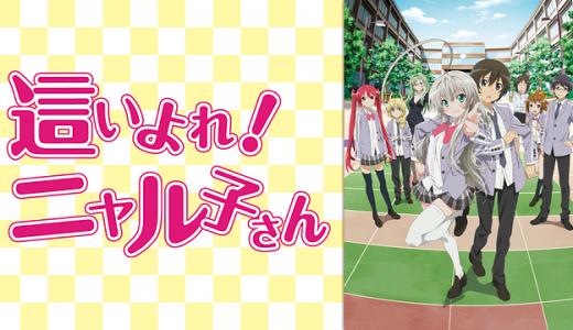 『這いよれ! ニャル子さん』はHulu・U-NEXT・dアニメストアのどこで動画配信してる?