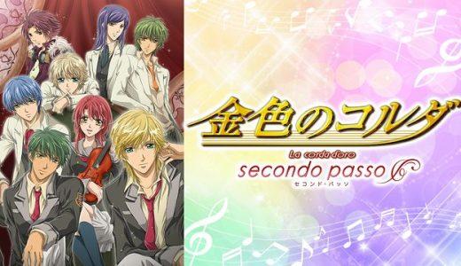 『金色のコルダ〜secondo passo〜』はHulu・U-NEXT・dアニメストアのどこで動画配信してる?