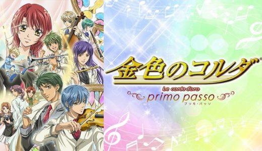『金色のコルダ~primo passo~』はHulu・U-NEXT・dアニメストアのどこで動画配信してる?