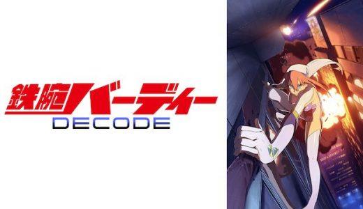 『鉄腕バーディー DECODE』はHulu・U-NEXT・dアニメストアのどこで動画配信してる?