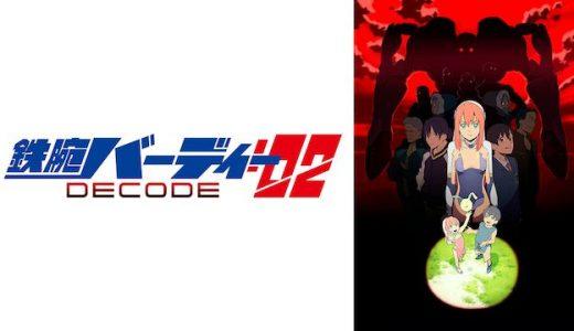 『鉄腕バーディー DECODE:02』はHulu・U-NEXT・dアニメストアのどこで動画配信してる?