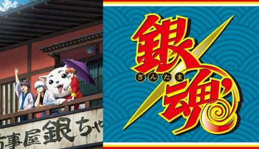 『銀魂' 延長戦』はHulu・U-NEXT・dアニメストアのどこで動画配信してる?