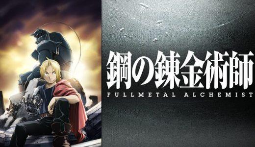 『鋼の錬金術師 FULLMETAL ALCHEMIST』はHulu・U-NEXT・dアニメストアのどこで動画配信してる?