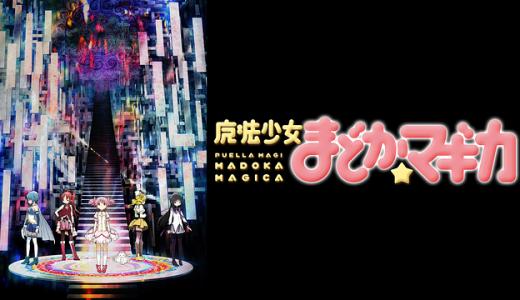 『魔法少女まどか☆マギカ』はHulu・U-NEXT・dアニメストアのどこで動画配信してる?