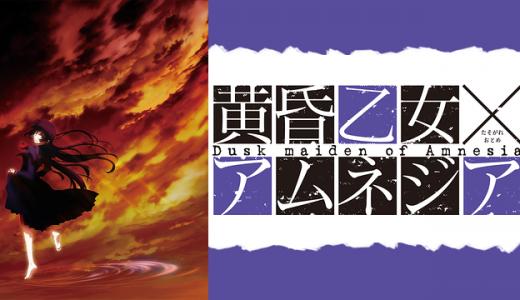 『黄昏乙女×アムネジア』はHulu・U-NEXT・dアニメストアのどこで動画配信してる?