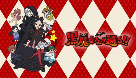 『黒魔女さんが通る!!』はHulu・U-NEXT・dアニメストアのどこで動画配信してる?