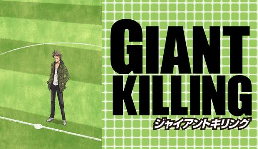 『GIANT KILLING』はHulu・U-NEXT・dアニメストアのどこで動画配信してる?