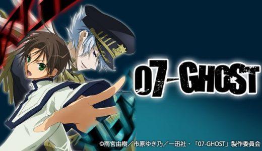 『07-GHOST』はHulu・U-NEXT・dアニメストアのどこで動画配信してる?