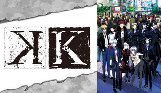 『K』はHulu・U-NEXT・dアニメストアのどこで動画配信してる?