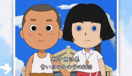 『戦争童話集「青い瞳の女の子のお話」』はHulu・U-NEXT・dアニメストアのどこで動画配信してる?