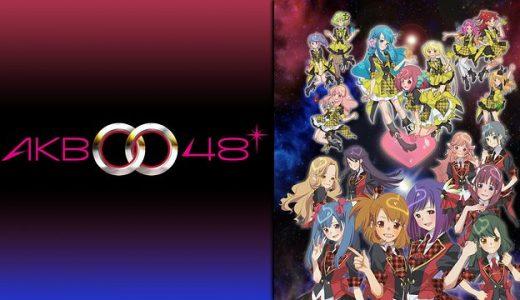 『AKB0048』はHulu・U-NEXT・dアニメストアのどこで動画配信してる?