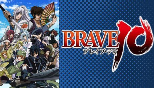 『BRAVE10』はHulu・U-NEXT・dアニメストアのどこで動画配信してる?