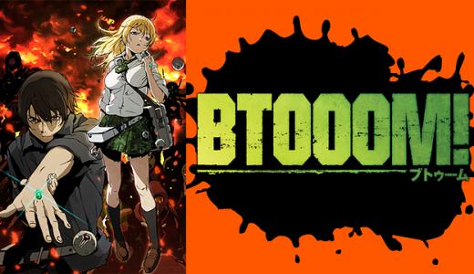 『BTOOOM!』はHulu・U-NEXT・dアニメストアのどこで動画配信してる?