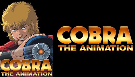 『COBRA THE ANIMATION』はHulu・U-NEXT・dアニメストアのどこで動画配信してる?