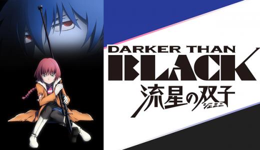 『DARKER THAN BLACK-流星の双子』はHulu・U-NEXT・dアニメストアのどこで動画配信してる?
