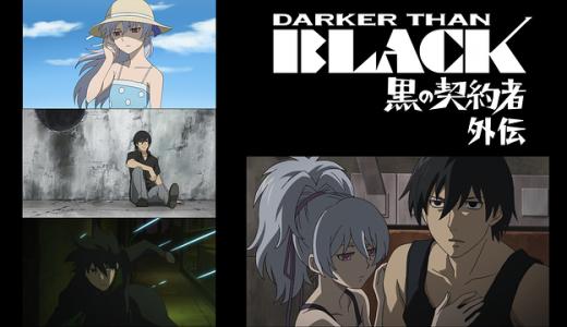 『DARKER THAN BLACK-黒の契約者- 外伝』はHulu・U-NEXT・dアニメストアのどこで動画配信してる?