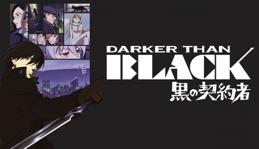 『DARKER THAN BLACK-黒の契約者-』はHulu・U-NEXT・dアニメストアのどこで動画配信してる?
