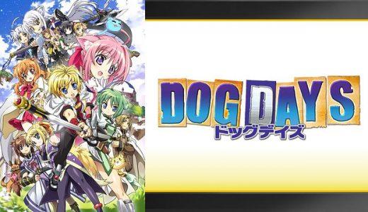 『DOG DAYS』はHulu・U-NEXT・dアニメストアのどこで動画配信してる?