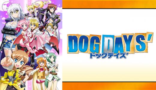 『DOG DAYS'』はHulu・U-NEXT・dアニメストアのどこで動画配信してる?