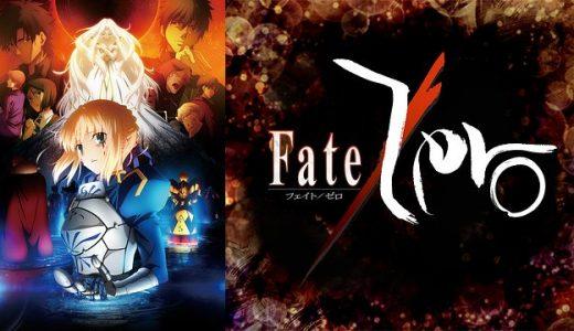 『Fate/Zero』はHulu・U-NEXT・dアニメストアのどこで動画配信してる?