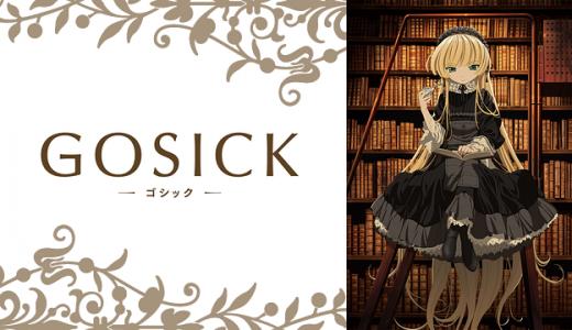『GOSICK -ゴシック-』はHulu・U-NEXT・dアニメストアのどこで動画配信してる?