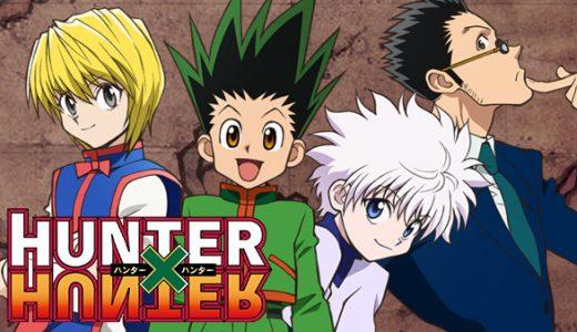 『HUNTER×HUNTER』はHulu・U-NEXT・dアニメストアのどこで動画配信してる?