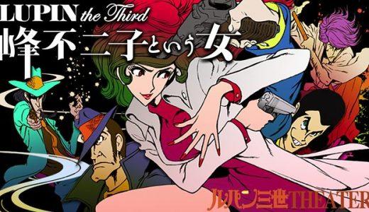 『LUPIN the Third ~峰不二子という女~』はHulu・U-NEXT・dアニメストアのどこで動画配信してる?