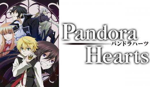 『PandoraHearts』はHulu・U-NEXT・dアニメストアのどこで動画配信してる?