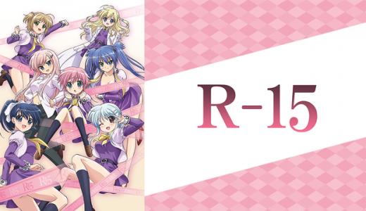 『R-15』はHulu・U-NEXT・dアニメストアのどこで動画配信してる?