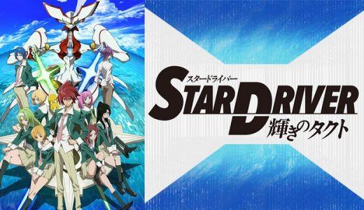 『STAR DRIVER 輝きのタクト』はHulu・U-NEXT・dアニメストアのどこで動画配信してる?
