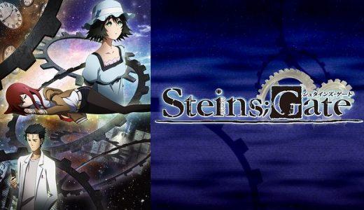 『STEINS;GATE(シュタインズゲート)』はHulu・U-NEXT・dアニメストアのどこで動画配信してる?