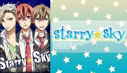『Starry☆Sky』はHulu・U-NEXT・dアニメストアのどこで動画配信してる?