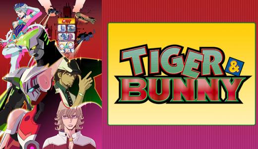『TIGER & BUNNY』はHulu・U-NEXT・dアニメストアのどこで動画配信してる?