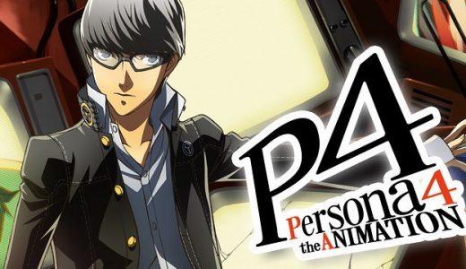 『TVアニメ「ペルソナ4」』はHulu・U-NEXT・dアニメストアのどこで動画配信してる?