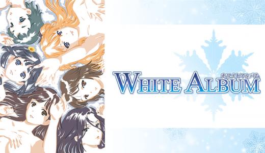 『WHITE ALBUM』はHulu・U-NEXT・dアニメストアのどこで動画配信してる?